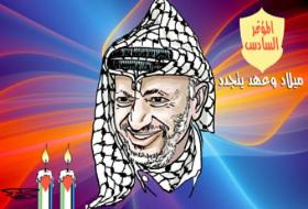 arafat_fateh