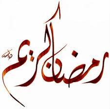 http://desertpeace.files.wordpress.com/2011/07/ramadan-kareem.jpg