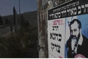 Flier for Rabbi Meir Kahane memorial (file)Nati Shohat/Flash 90
