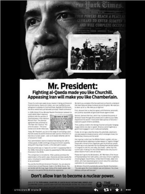 An ad appearing in the New York Times over the weekend which warns US President Barack Obama not to become 'like Chamberlain' with Iran. (photo credit: Courtesy)