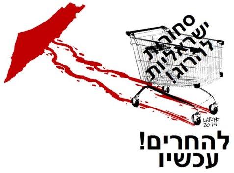 Israeli Goods KILL! Boycott NOW!
