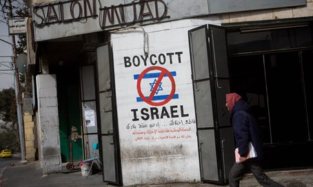 Boycott Israel sign (illustration) Miriam Alster / Flash 90