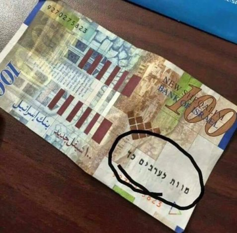 "Israeli extremists stamp on the notes racist slogans ""Death to the Arabs""."