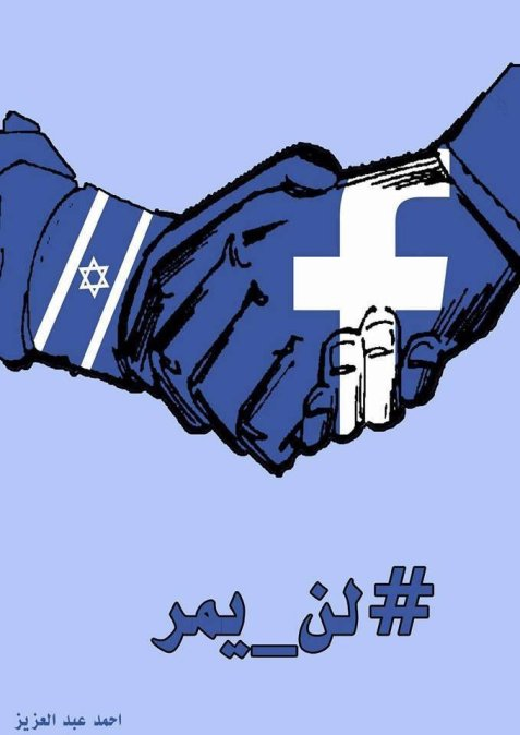 The agreement between Facebook & Israel is a blatant violation of codes of international law and freedom of opinion