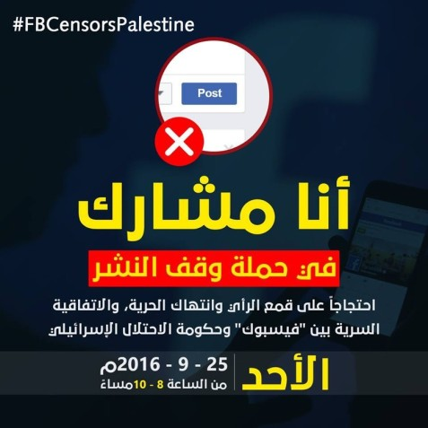 Palestinians remain concerned over Facebook's power to censor their voices.