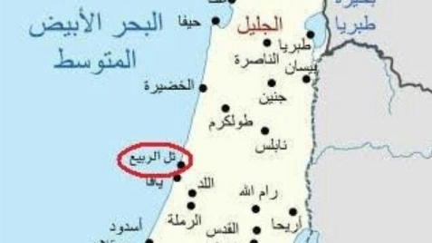 "Tel al-Rabia, circled, appears in place of Tel Aviv on a ""Map of Palestine"" used in UN schools. No Jewish towns built after 1948 are included"